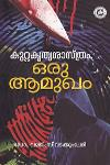 Thumbnail image of Book കുറ്റകൃത്യശാസ്ത്രം ഒരു ആമുഖം