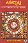 Thumbnail image of Book കുഴിക്കാട്ടു പച്ച കേരളീയ തന്ത്രശാസ്ത്രം പഠനം