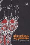 Thumbnail image of Book ലീലാതിലക സൂത്രഭാഷ്യം