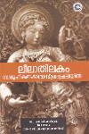 Thumbnail image of Book ലീലാതിലകം സാമൂഹിക ഭാഷാശാസ്ത്ര ദൃഷ്ടിയില്