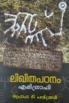 Thumbnail image of Book ലിഖിതപഠനം എപ്പിഗ്രാഫി