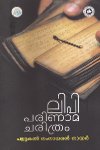 Thumbnail image of Book Lipi Parinama Charitran