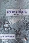 Thumbnail image of Book Lokhacharithram - Part- 1