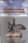 Thumbnail image of Book മാടായിപ്പാറയിലെ കാണാക്കാഴ്ചകള്