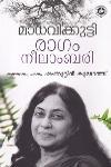 Thumbnail image of Book മാധവികുട്ടി രാഗം നീലാംബരി