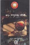 Thumbnail image of Book Madhyam Mattoru Visham