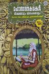 Thumbnail image of Book മഹാഭാരതകഥകള് വീക്ഷണവും വിശകലനവും ഭാഗം -2
