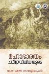 Thumbnail image of Book Mahabharatham Charitra Vidhiyiloode