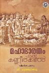 Thumbnail image of Book മഹാഭാരതം ഒരു കണ്ണീര്ക്കടല്