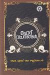Thumbnail image of Book മഹദ് വചനങ്ങള്