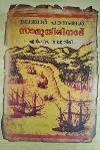 Thumbnail image of Book മലബാര് പഠനങ്ങള് സാമൂതിരിനാട്