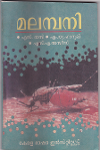 Thumbnail image of Book Malampani