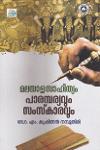 Thumbnail image of Book Malayala Sahithyam Paramparyavum Samskaravum
