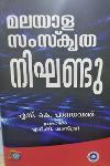 Thumbnail image of Book മലയാള സംസ്കൃത നിഘണ്ടു