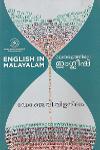 Thumbnail image of Book മലയാളത്തിലെ ഇംഗ്ലീഷ്