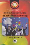 Thumbnail image of Book Manasikarogyavum Vyaktitwavikasanavum