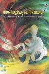 Thumbnail image of Book Mandookyopanishath