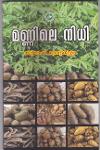 Thumbnail image of Book മണ്ണിലെ നിധി