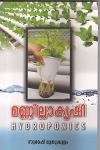 Thumbnail image of Book Mannilla Krishi