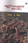 Thumbnail image of Book Mannirakalute Lokam