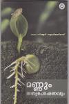 Thumbnail image of Book Mannum Sasyaposhanavum