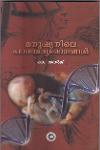 Thumbnail image of Book Manushyanile Paramparyia Rogangal