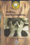 Thumbnail image of Book Maravi Manasika Sammardhavum