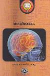 Thumbnail image of Book Maravi Rogam