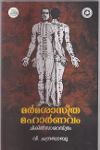 Marmasasthramaharnavam-Chikilsasathram-