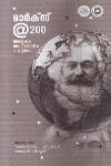 Thumbnail image of Book മാര്ക്സ് 200 സമൂഹം സംസ്കാരം ചരിത്രം