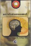 Thumbnail image of Book Masthishka Rogangal