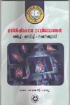 Thumbnail image of Book Masthishkethara Nadeerogangal