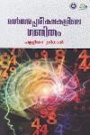 Thumbnail image of Book മല്സരപ്പരീക്ഷകളിലെ ഗണിതം