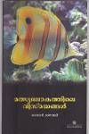 Matsyalokathile Vismayangal