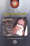 Thumbnail image of Book Mazhakkalathe Rogangal