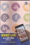 Thumbnail image of Book Mobile Phone Sanskaranirmithiyude NIrmithiyute Navamadhyam