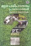 Thumbnail image of Book മൃഗപരിപാലനം പ്രശ്നോത്തരി