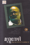 Thumbnail image of Book Mullanezhi