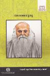 Thumbnail image of Book Nadaraja Guru