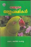 Thumbnail image of Book Nammude Naattupakshikal