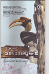 Thumbnail image of Book Nammude Vezhambalukal