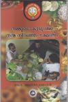 Thumbnail image of Book നമ്മുടെ കുടുംബം നനമ നിറഞ്ഞ ഭക്ഷണം