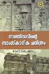 Thumbnail image of Book നാഞ്ചിനാടിന്റെ സാംസ്കരിക ചരിത്രം