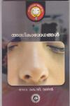 Thumbnail image of Book Nasikarogangal