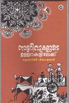 Thumbnail image of Book നാട്ടറിവുകളുടെ ഉള്ളറകളിലേക്ക്
