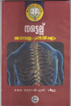 Thumbnail image of Book Nattellu Rogangalum Prethividhikalum