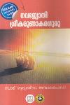 Thumbnail image of Book Navajyothi Sri Karunakara Guru