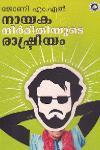 Thumbnail image of Book നായക നിര്മിതിയുടെ രാഷ്ട്രീയം