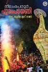 Thumbnail image of Book നീലം പേരൂര് പൂരംപടയണി
