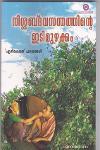 Thumbnail image of Book Nishabdavasanthangalile Edimuzhakkam